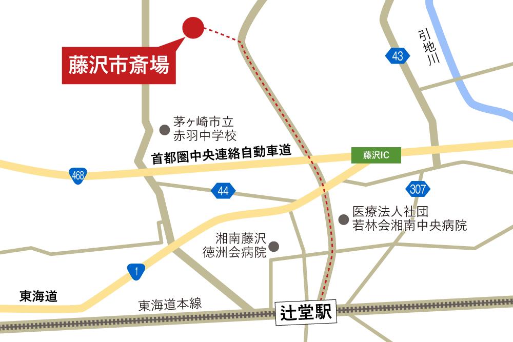 藤沢市斎場への徒歩・バスでの行き方・アクセスを記した地図