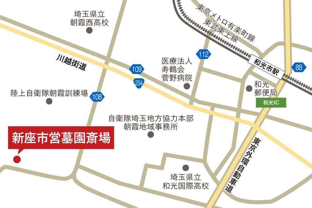 新座市営墓園への車での行き方・アクセスを記した地図