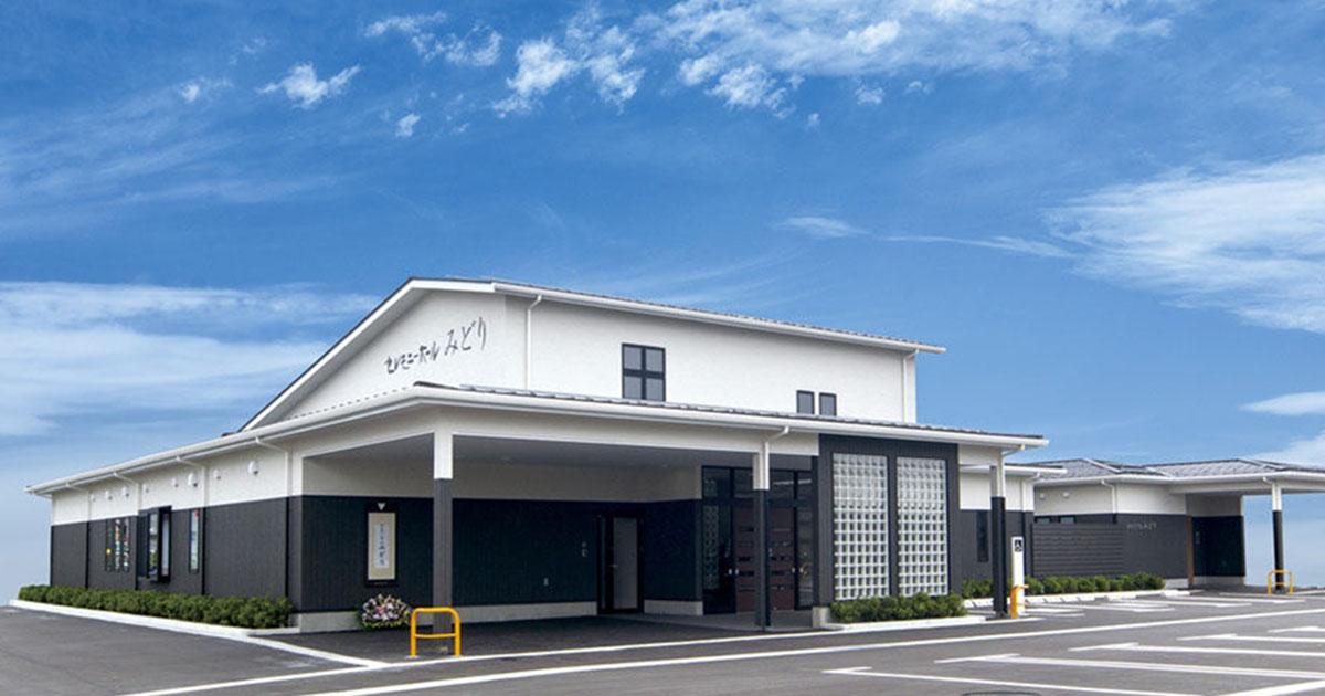 新発田市の民営斎場「セレモニーホールみどり」外観