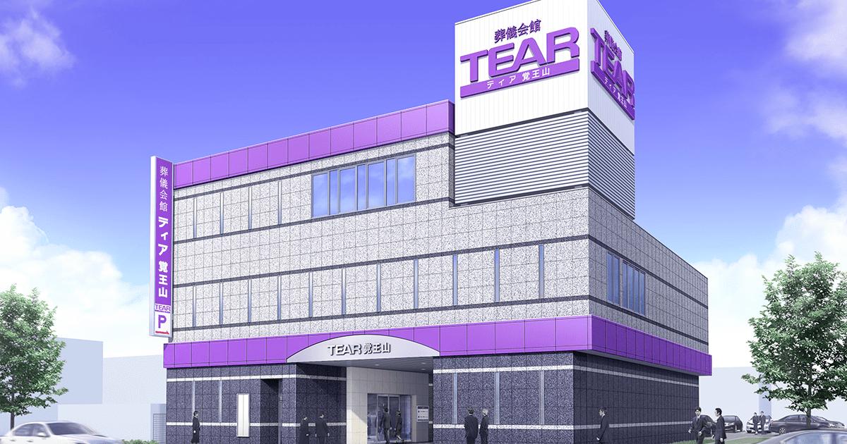 名古屋市千種区の民営斎場「ティア覚王山」外観