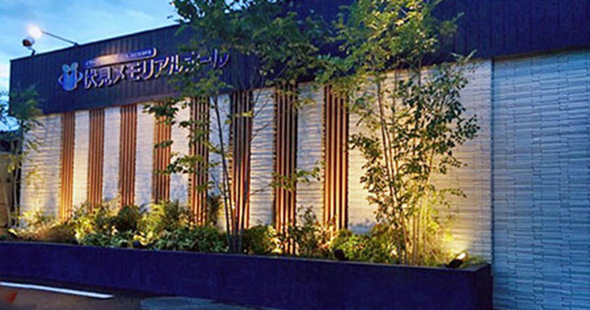 京都市伏見区の民営斎場「伏見メモリアルホール」外観
