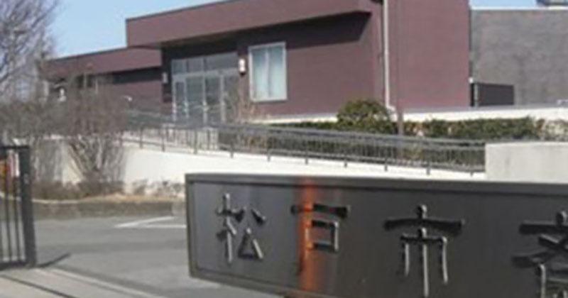 松戸市民が火葬を行う松戸市斎場の外観