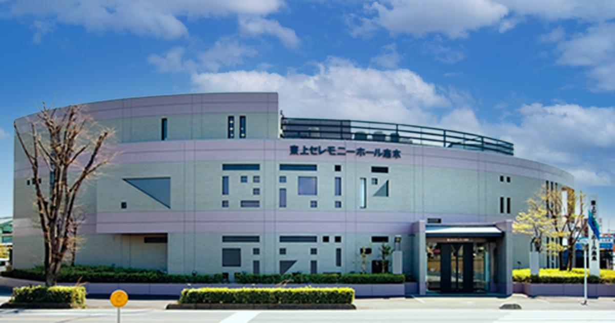 志木市の民営斎場「東上セレモニーホール志木」外観