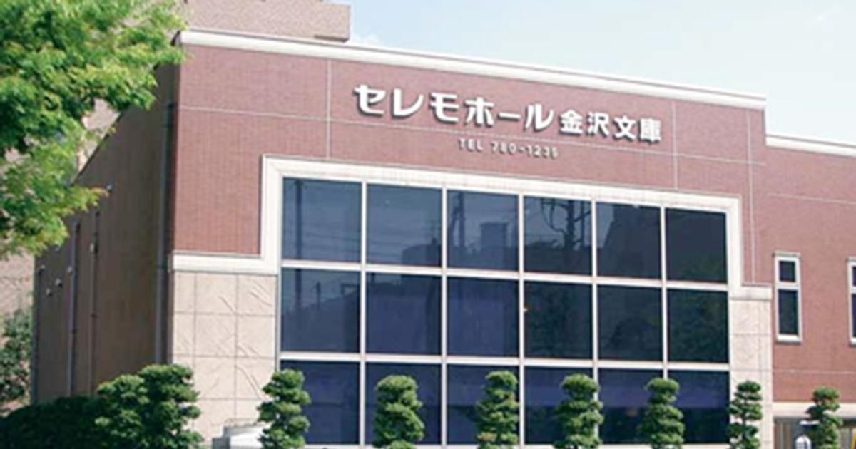 横浜市金沢区の民営斎場「セレモニーホール金沢文庫」外観