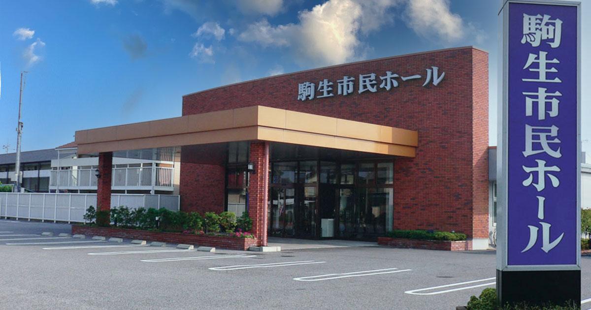 宇都宮市の民営斎場「生駒市民ホール」外観