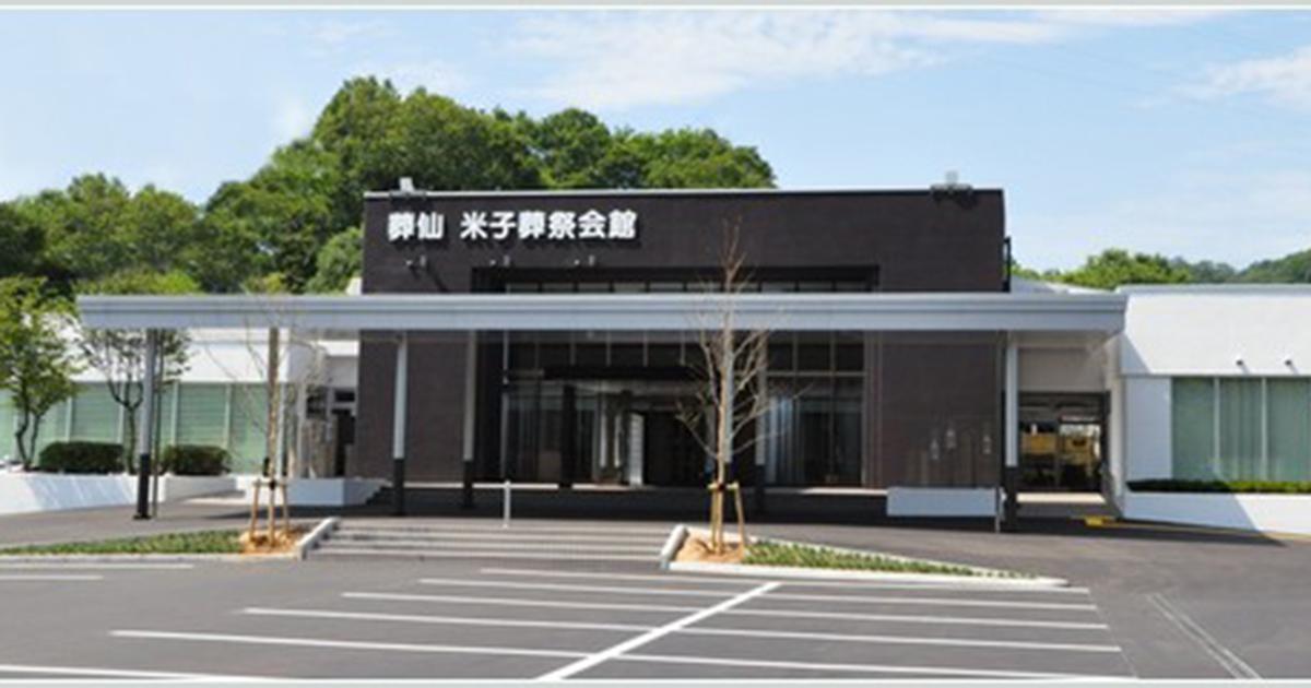 米子市の民営斎場「米子葬祭会館」外観
