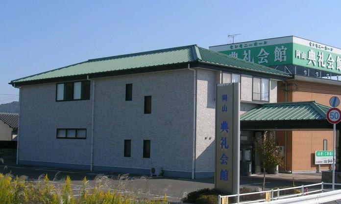 岡山典礼会館