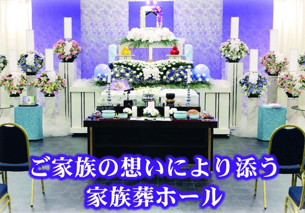 福祉セレモニー春日部ホールの葬儀のイメージ写真