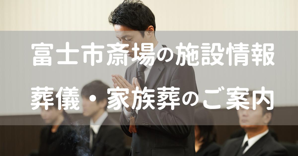 静岡県富士市の公営斎場・富士市斎場での葬儀・家族葬のイメージ