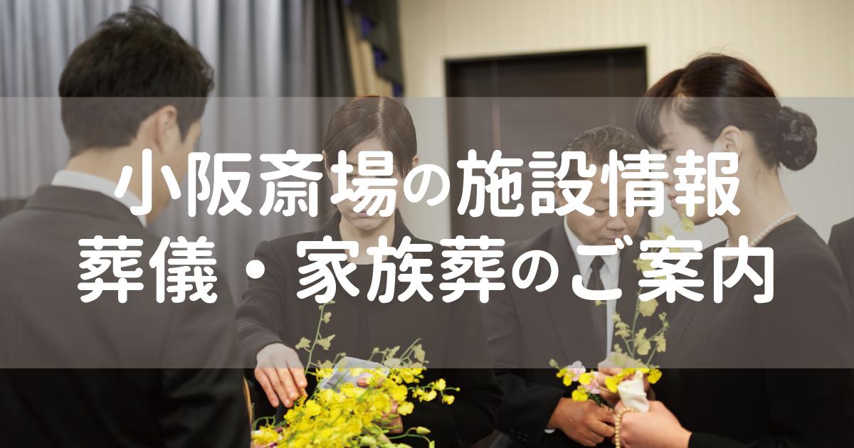 大阪府東大阪市にある小阪斎場での葬儀の案内イメージ