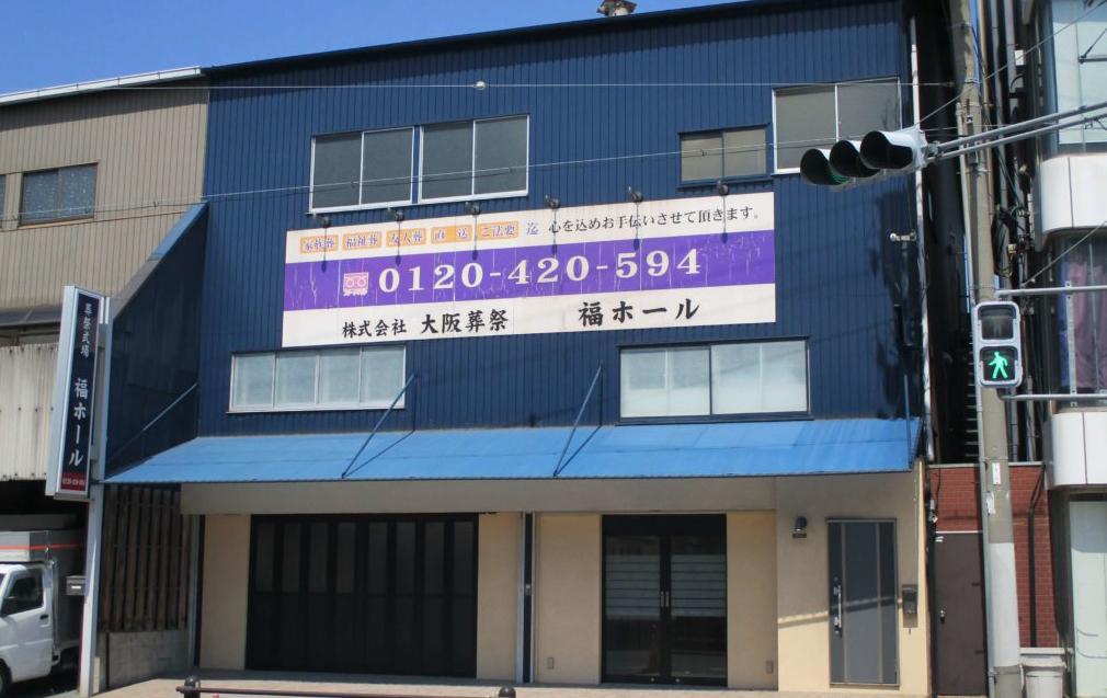 大阪市西淀川区にある民営斎場「福ホール」の外観写真
