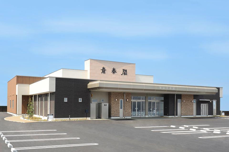 三重県亀山市にある民営亀山斎奉閣