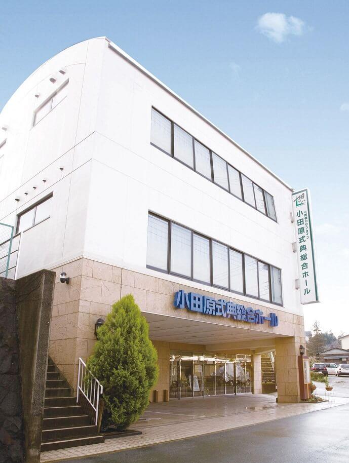 小田原市にある小田原式典総合ホールの外観です。