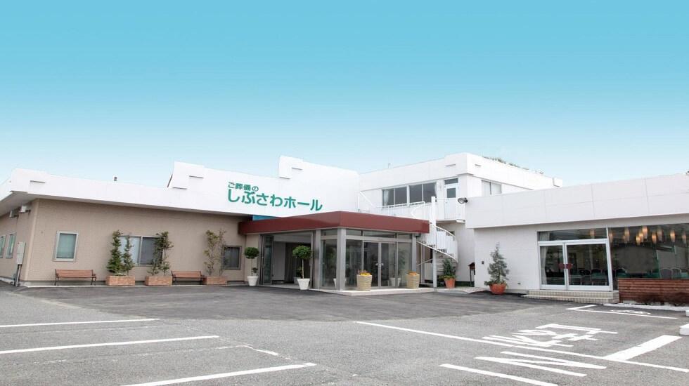 国道246号線に面し、渋沢駅より徒歩12分のしぶさわホールの外観です。