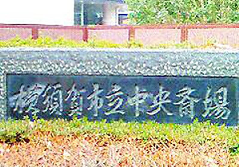 横須賀市が運営する公営斎場「横須賀市立中央斎場」の外観