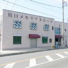 川口市西新井宿にある民営斎場川口メモリアルホールの外観です。