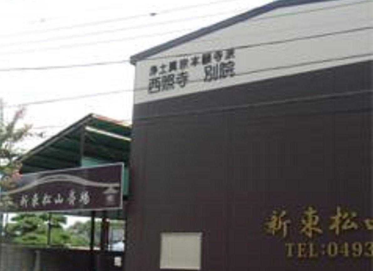 西照寺が運営している民営斎場、新東松山斎場の外観です。