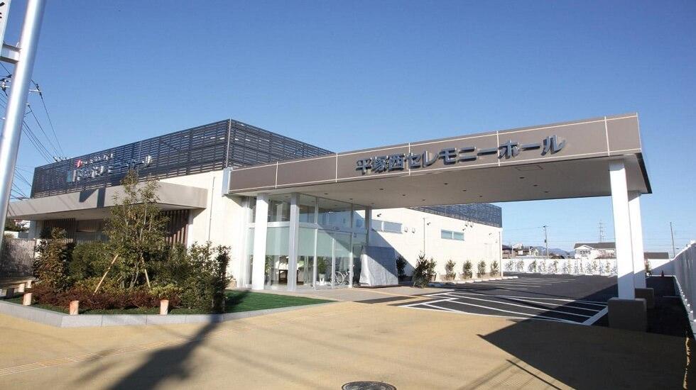 平塚市根坂間にある株式会社サン・ライフが運営する平塚西セレモニーホール