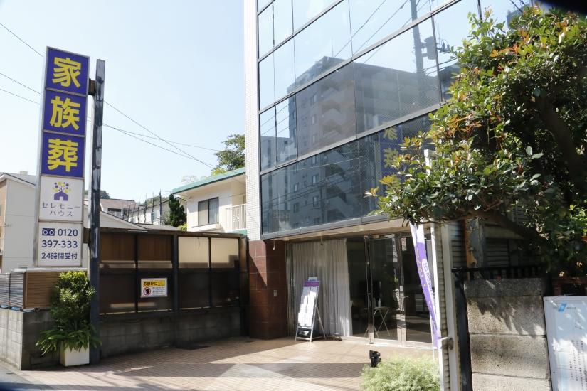 横浜市磯子区にある家族葬専用式場、家族葬のセレモニーハウス磯子の外観です。
