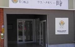 大阪市西成区にある民営斎場「ラストメモリー時」の外観写真
