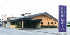 宇都宮市にある民営斎場川田市民ホールの外観です。