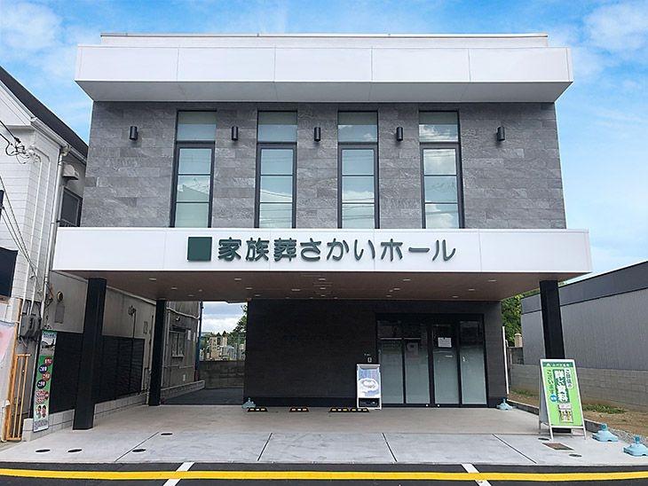 堺市堺区にある民営斎場、家族葬さかいホールの外観です。