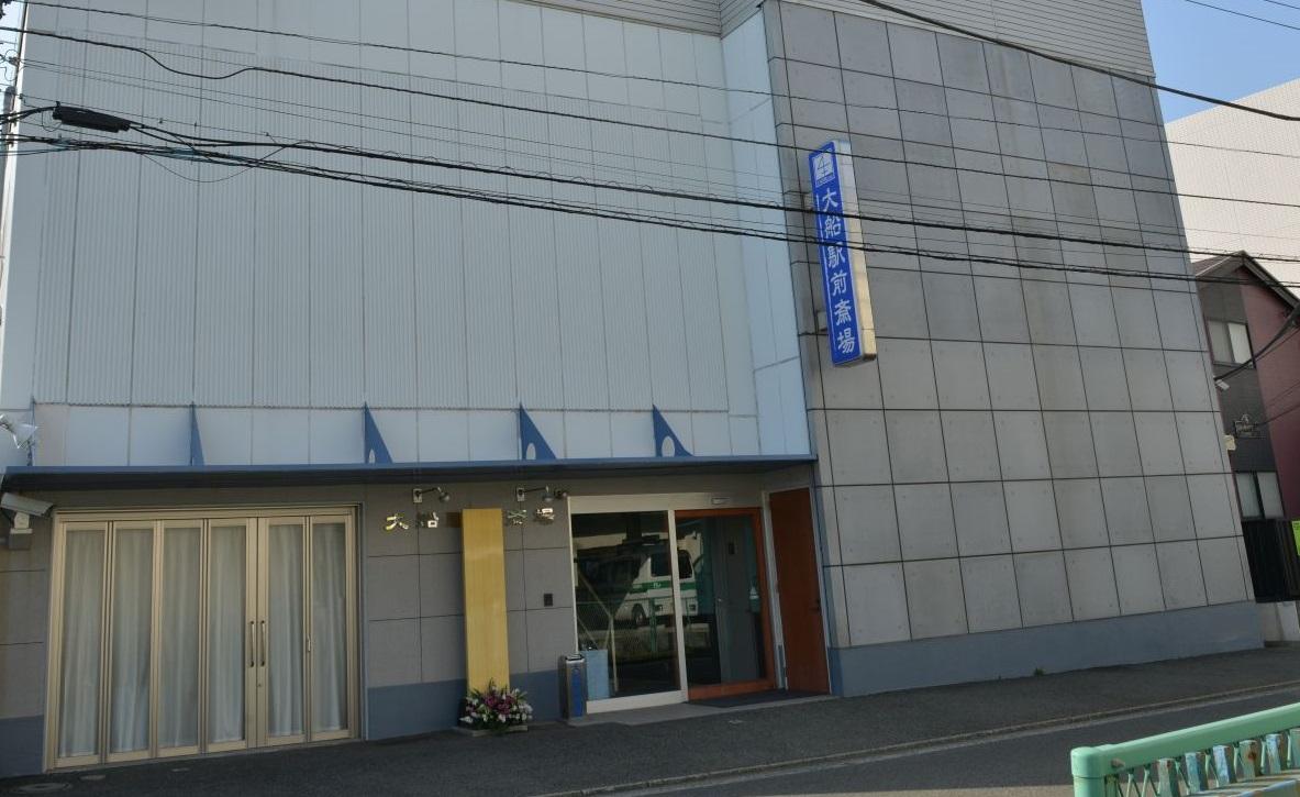 横浜市栄区にある民営斎場大船駅前斎場です