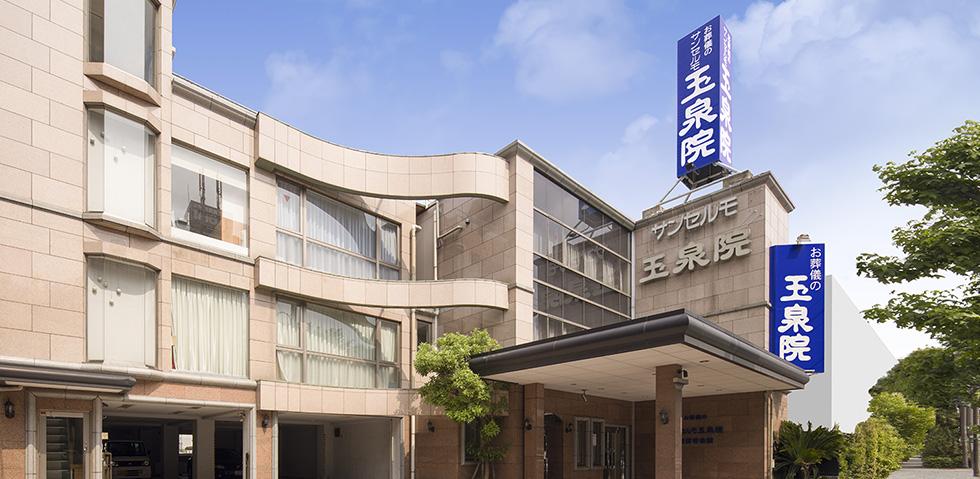 東名高速道路用賀ICから約15分で到着する世田谷区にある民営斎場、サンセルモ玉泉院 世田谷会館の外観です。
