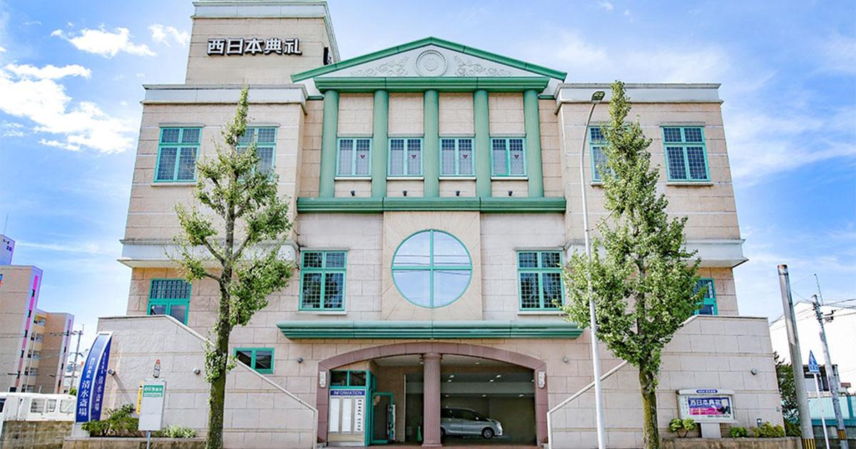 福岡市南区の民営斎場「西日本典礼 清水斎場」外観