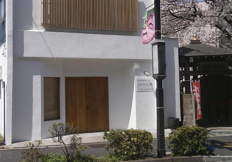東京都中野区にある民営斎場「メモリアルハウス中野」の外観写真
