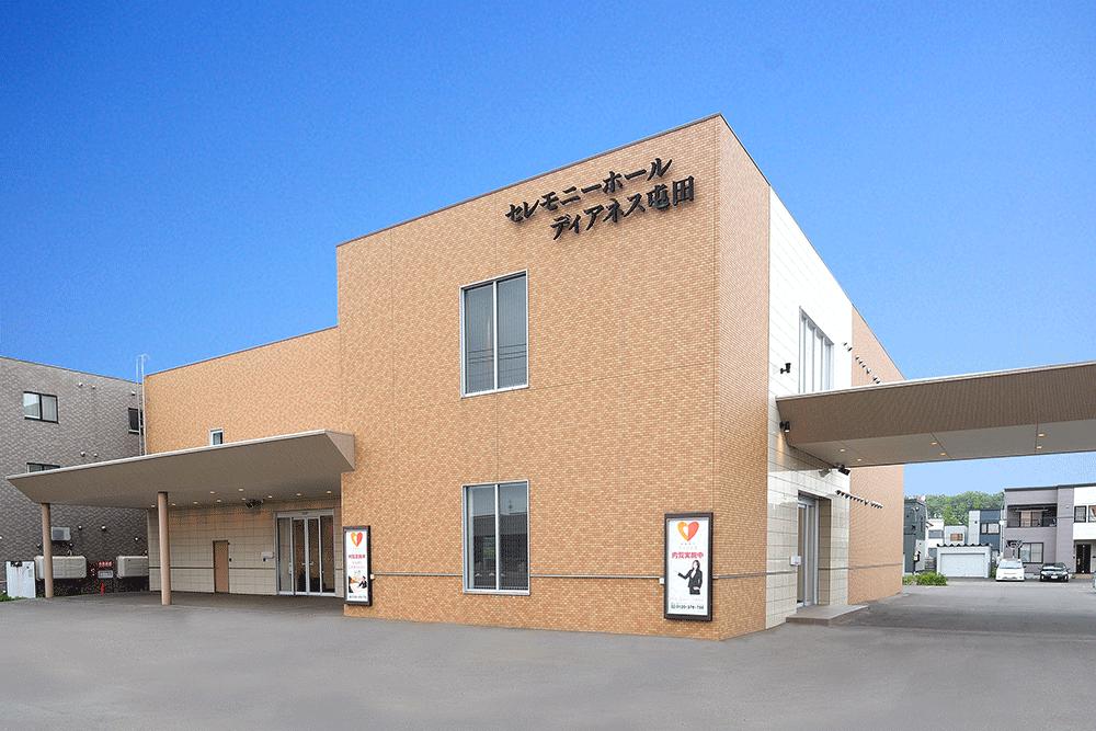 札幌市北区にある民営斎場ディアネス屯田です