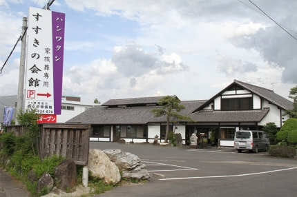熊谷市石原にある民営斎場「すすきの会館」