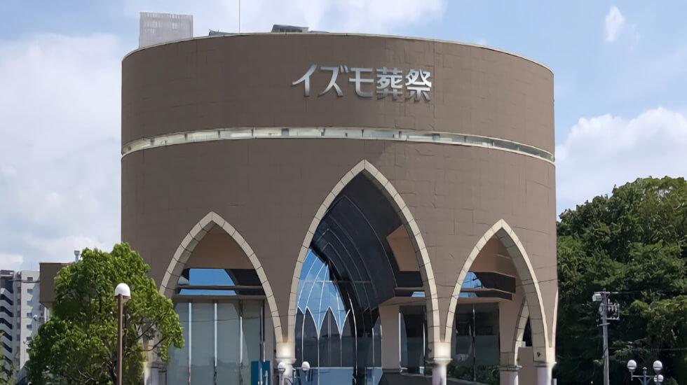 豊田市小坂本町にある民営斎場イズモ葬祭豊田 貴賓館の外観です。