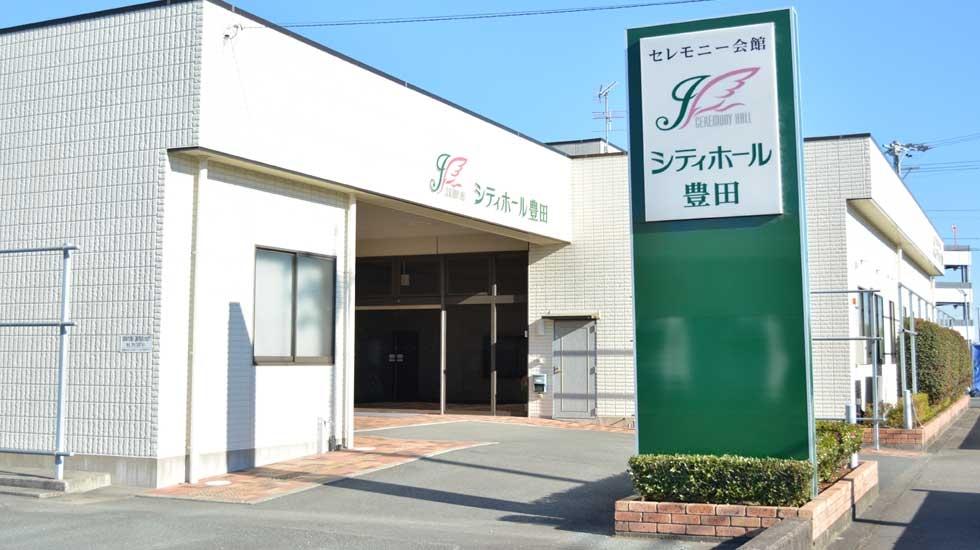 磐田市上万能にある民営斎場「シティホール豊田」