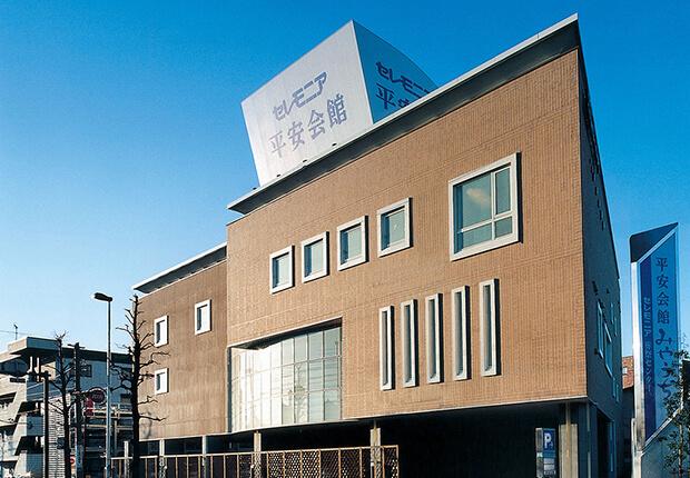 川崎市中原区にある民営斎場「セレモニア平安会館みやうち」