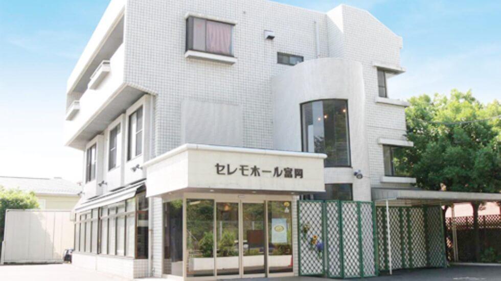 横浜市金沢区にある民営斎場「セレモホール富岡」の外観です