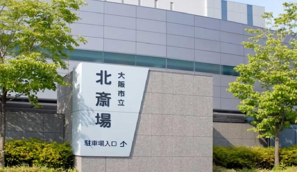 大阪市北区にある公営の火葬場・葬儀場「大阪市立北斎場」の外観