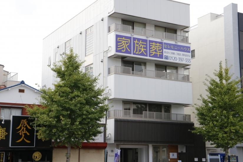 横浜市南区にある家族葬専門式場「家族葬のセレモニーハウス吉野町」です