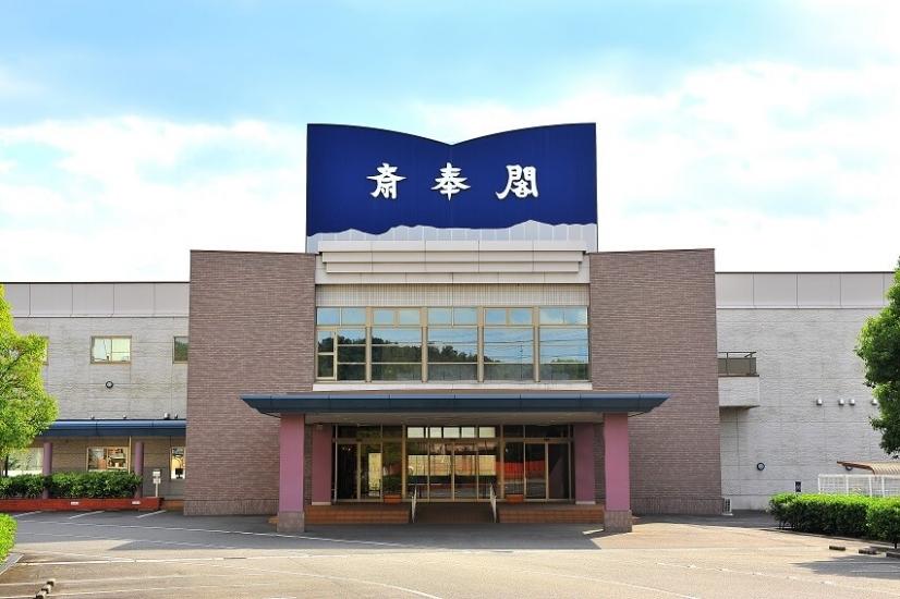 桑名市西別所にある民営斎場「桑名斎奉閣」