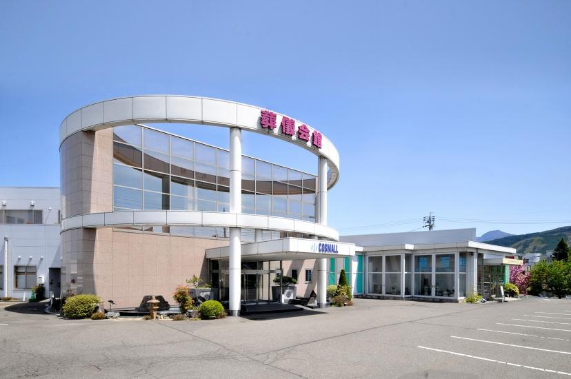 松本市にある民営斎場「コスモール・コイデ」