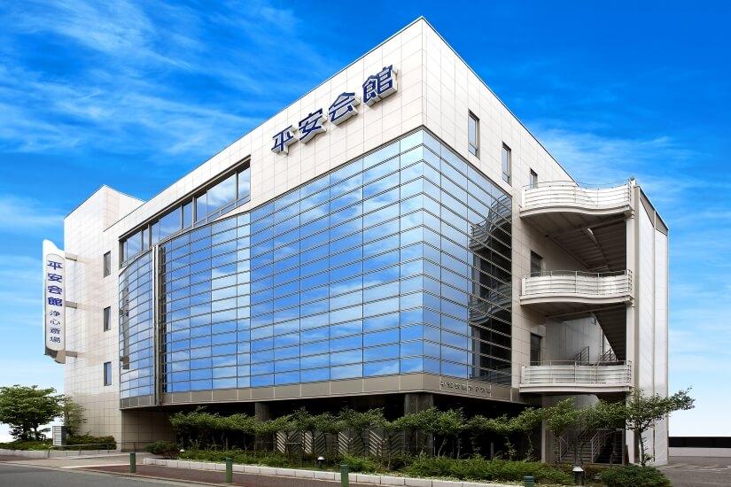 名古屋市西区にある平安会館 浄心斎場の外観です