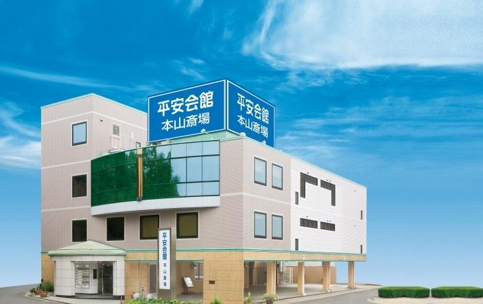 名古屋市千種区にある民営斎場「平安会館 本山斎場」