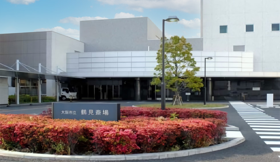 大阪市鶴見区にある公営の火葬場・葬儀場「大阪市立鶴見斎場」の外観