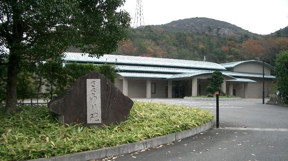相生市にある火葬場併設の公営斎場ささゆり苑