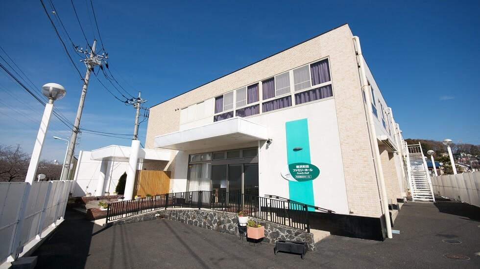 町田市にある横浜町田ファミリーホールの外観です。