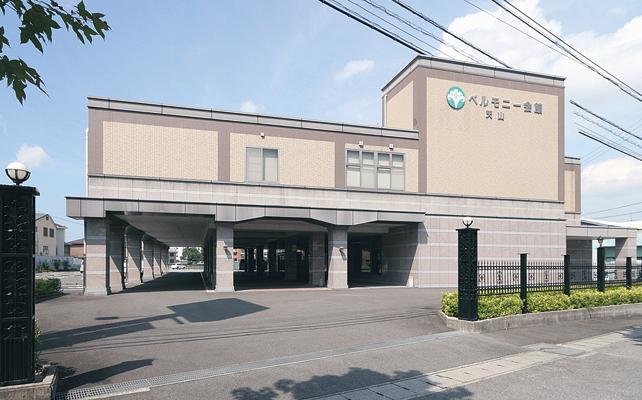 松山市天山にある民営斎場ベルモニー会館天山