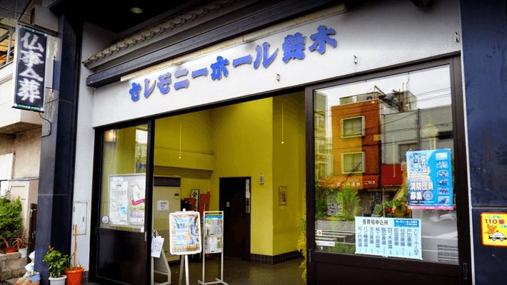 東京都江東区にある民営斎場セレモニーホール鈴木