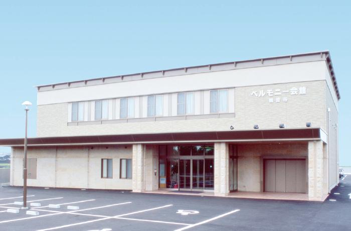 観音寺市坂本町にある民営斎場、ベルモニー会館 観音寺の外観です。
