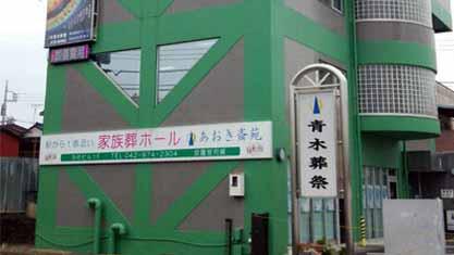 埼玉県飯能市にある民営斎場「あおき斎苑」の外観写真
