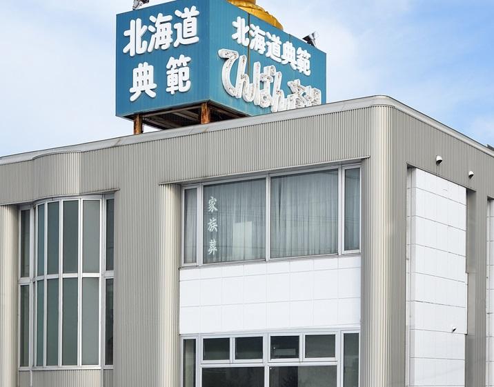 札幌市東区にある民営斎場「てんぱん斎場」
